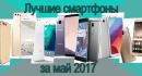 Перечень лучших смартфонов на ОС Android за май 2017 года