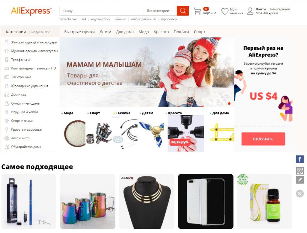 0f69178e Самые дешевые товары и интернет магазины Китая - topobzor.info