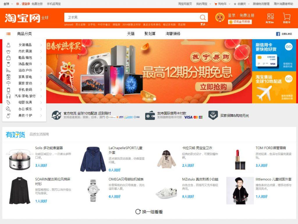e94d704609b55 Самые дешевые товары и интернет магазины Китая - topobzor.info